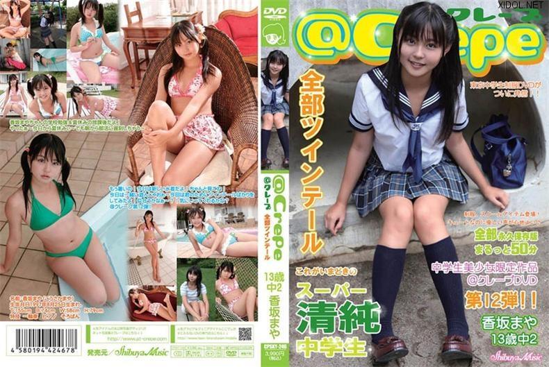 [CPSKY-246] Maya Kousaka 香坂まや – @ Crepe all twin tails 12th  @クレープ 全部ツインテール 第12弾
