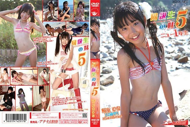 [CPSKY-259] Hina Sakuragi 桜木ひな – Classmate's Sister 5 New First Grader 同級生の妹5 ニュー1年生