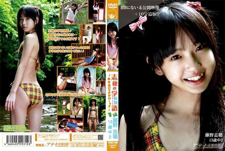 [CPSKY-265] Shiho Fujino 藤野志穂 – Shiho's School Story Summer Edition 志穂の学校物語夏編 ~修学旅行でおおはしゃぎ~