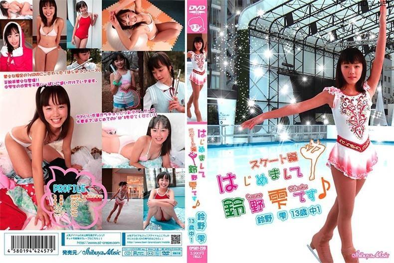 [CPSKY-239] Shizuku Suzuno 鈴野雫 – Nice to meet you, Shizuku Suzuno ♪ Skate Edition はじめまして鈴野雫です♪ スケート編