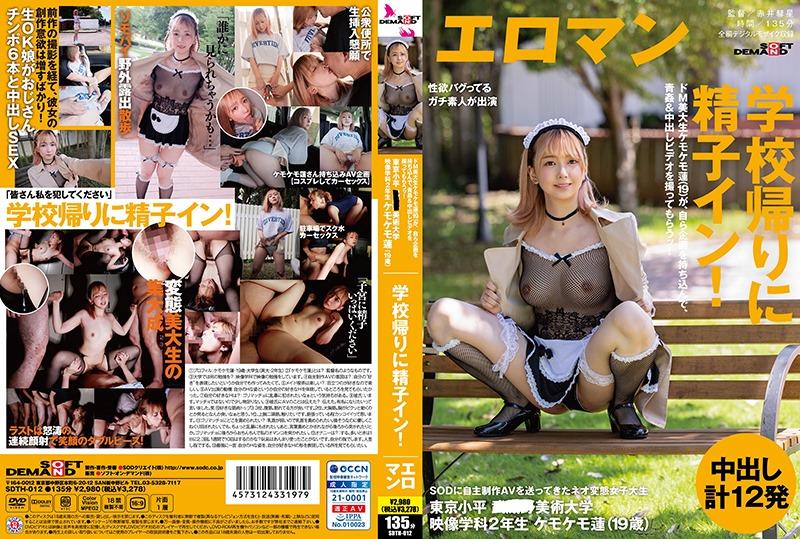 SODクリエイト SDTH-012 Kemokemo Ren