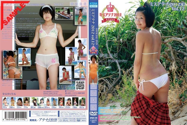 [CPSKY-279] Mika Shindou 神道美花 – Miss Athena 2012 Vol.12 ミスアテナ 2012年 Vol.12