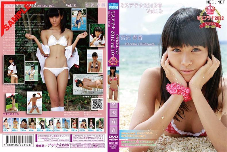 [CPSKY-277] Haruka Miyazawa 宮沢春香 – Miss Athena 2012 Vol.10 ミスアテナ 2012年 Vol.10