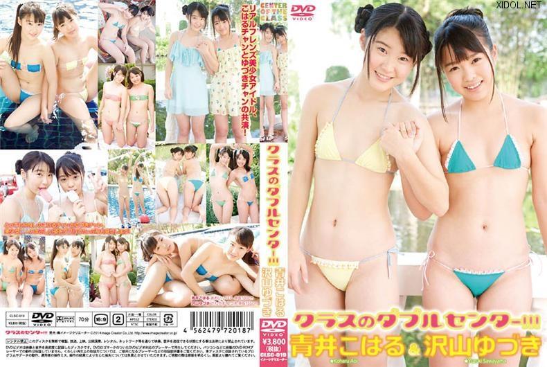 [CLSC-019] Koharu Aoi & Yuzuki Sawayama 青井こはる&沢山ゆづき – クラスのダブルセンター!!!