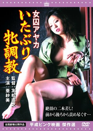 Female Prisoner Ayaka: Tormenting and Breaking in a Bitch [DVDRip 400p 623.33 Mb]