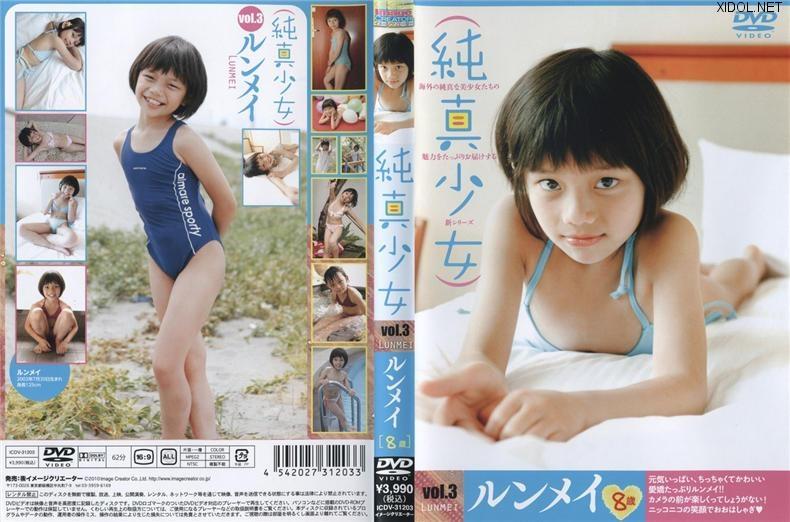[ICDV-31203] Lunmei ルンメイ – Innocent Girl vol.3 Lunmei 純真少女 vol.3 ルンメイ