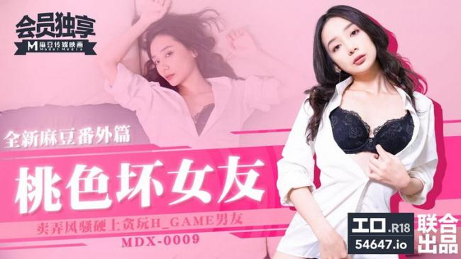 Madou Media: Peachy bad girlfriend, coquettish and hard to play H-GAME boyfriend Starring: Amateur
