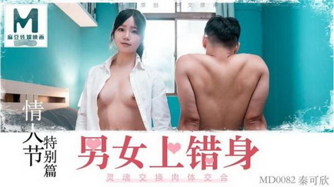Madou Media: Valentine's Day Special Articles Men and Women Are Strange Starring: Qin Kexin