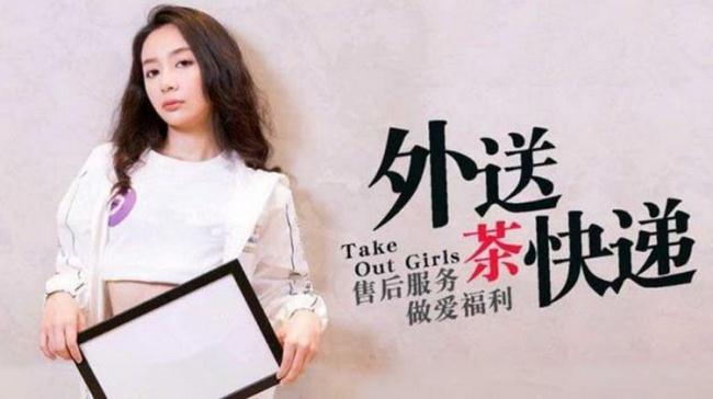 Madou Media: Fast delivery of tea Starring: Ning Yoko