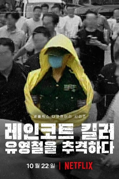 The Raincoat Killer Chasing a Predator in Korea S01E03 1080p HEVC x265-MeGusta