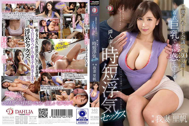 DAHLIA: Agatsuma Riho - Neighbors Wife With Big Tits Flirted And Had Sex With Me For 30 Minutes While Her Husband Is In A Meeting [HD 720p] (2.08 Gb)