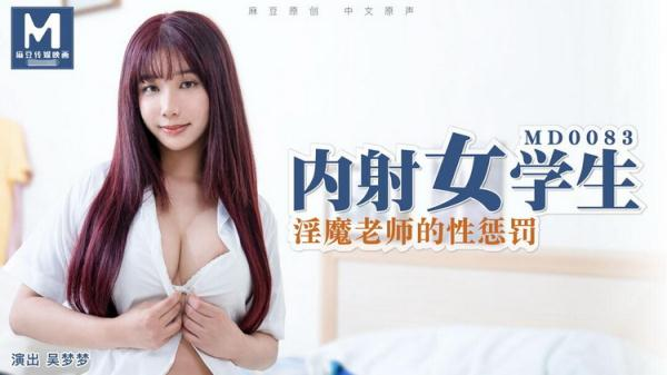 Wu Mengmeng - Creampie Female Student [HD 720p] 2021