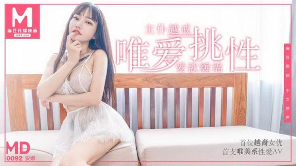 Anna - The first Vietnamese actress who loves to choose sex and releases her master [HD 720p] 2021