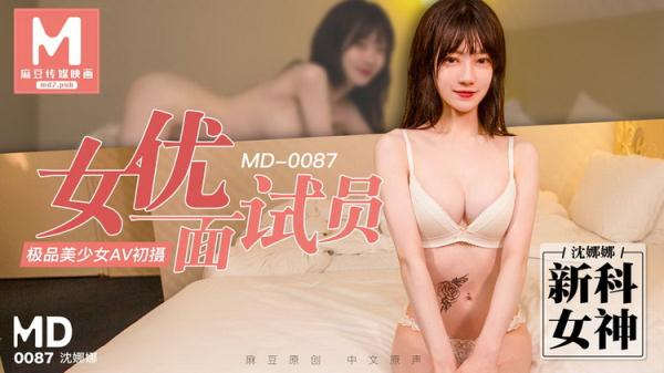 Madou Media: Shen Nana - First experience of the best beautiful girl AV (HD) - 2021