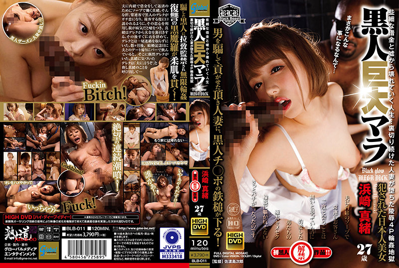 Hamasaki Mao - Big Black Dicks A Japanese Beauty Gets Fucked All It Took Was A Little Debt And A Lie To Destroy Her Life [HD/720p/1.43 Gb] Global Media Entertainment