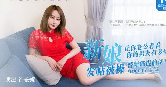 Madou Media: The bride's post is fucked, the ex-boyfriend's size is the most comfortable Starring: Xu Anni