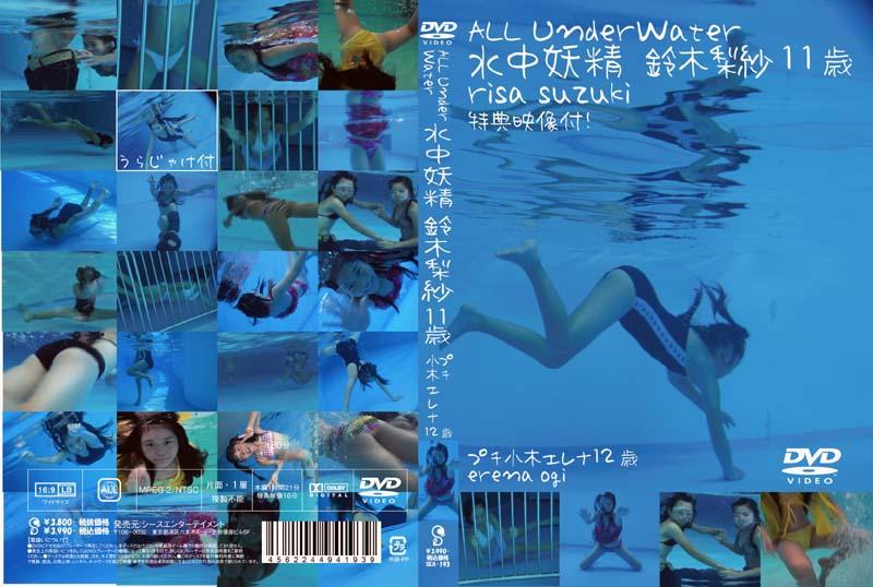 [SEA-193] Risa Suzuki 鈴木梨紗 Erena Ogi 小木エレナ – ALL under water 水中妖精 鈴木梨紗 11歳 プチ 小木エレナ 12歳