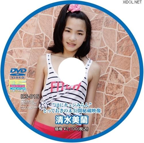 [ICS-015] Miran Shimizu 清水美蘭 – Hani Kyun Miran Special unreleased treasured video はにキュンみらん とっておきの未公開秘蔵映像
