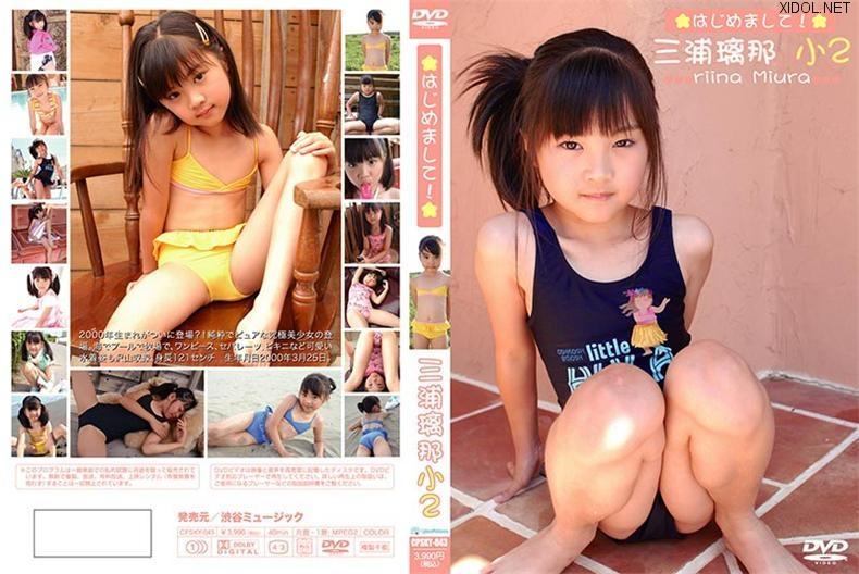 [CPSKY-043] Riina Miura 三浦璃那 – Nice to Meet You はじめまして