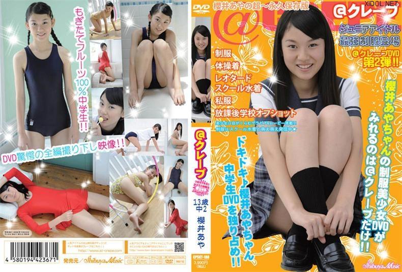 [CPSKY-180] Aya Sakurai 櫻井あや – @ Crepe DVD  @クレープDVD