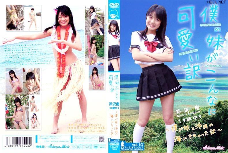 [CPSKY-230] Minami Serizawa 芹沢南 – 僕の妹がこんなにかわいい訳 ~僕が妹と沖縄の海にきちゃった訳~